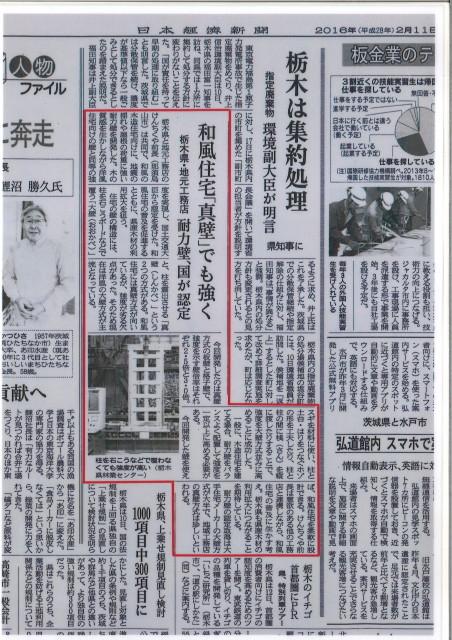 日本経済新聞0211